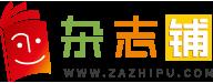 杂志铺zazhipu.com-领先的杂志订阅平台