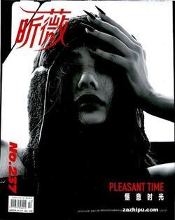 昕薇(1年共12期)(杂志订阅)
