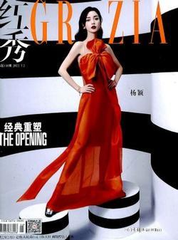 红秀grazia(1年共51期)(杂志订阅)
