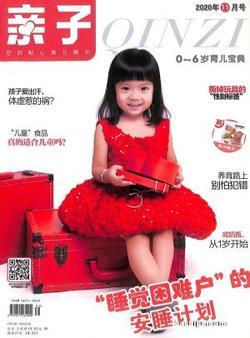 亲子 0-3岁 育儿宝典(1年共12期)(杂志订阅)