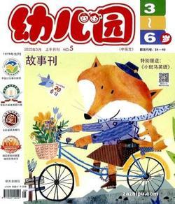 幼儿园(1年共12期)(每期3本)(杂志订阅)