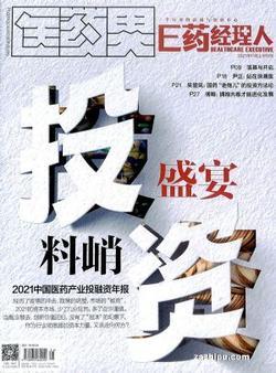 医药界E药经理人(1年共12期)(杂志订阅)