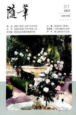 随笔(1年共6期)(杂志订阅)