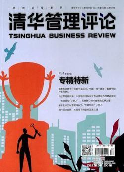 清华管理评论(1年共10期)(杂志订阅)