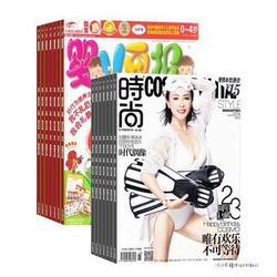 婴儿画报(双月刊)(1年共6期)+时尚伊人(1年共12期)(杂志订阅)