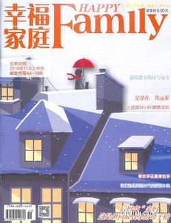 幸福家庭(1年共12期)(杂志订阅)