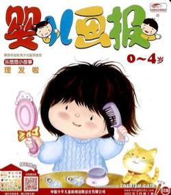 婴儿画报(双月刊)(1年共6期)(杂志订阅)