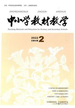 中小学教材教学(1年共12期)(杂志订阅)