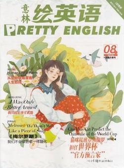 意林绘英语(1年共12期)(杂志订阅)