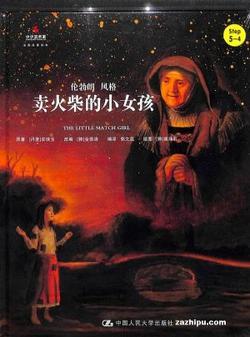 小小艺术家 名著名画绘本蓝版(适用于5-6岁)(1年共8期)(杂志订阅)